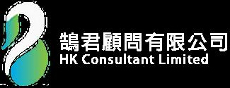 鵠君-HK Consultant Limited機構資助-政府資助及企業資助顧問網站
